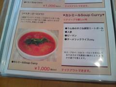 avanty menu (yasoki) Tags: soup hokkaido curry asari avanty