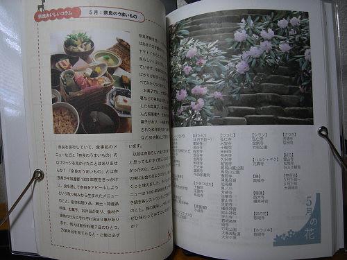 書評『奈良旅手帖』-05