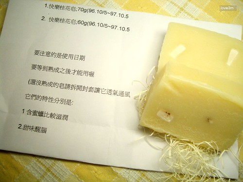 手工皂 012-1