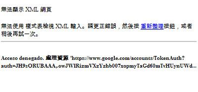 ¿error de google?
