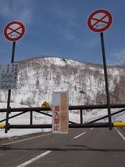 スノーボード進入禁止