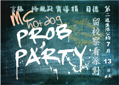 MC Hotdog Prob Party 留校察看派對 flyer