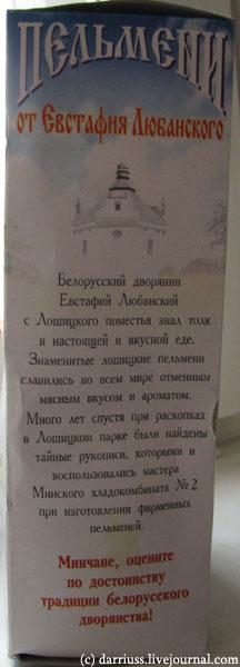 pelmeni_eustaphius