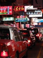 Hong Kong night 2 (decar66) Tags: canon powershot creativecommons barbera g10 canonpowershotg10 canong10 salvabarbera