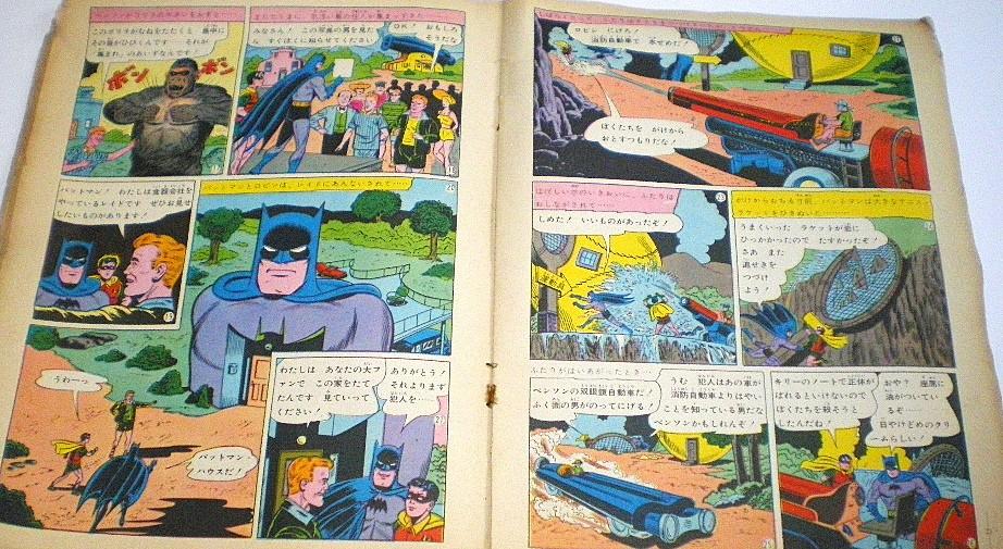 batman_manga05