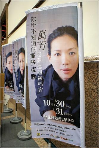 2010/10/31 萬芳演唱會