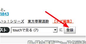 touroku.jpg