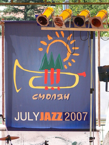 Смолян Етно Джаз Фест 2007