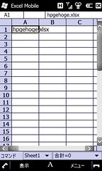 test6.mscr 途中Excel起動中