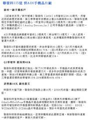 聯發科 115 億併 ADI 手機晶片廠