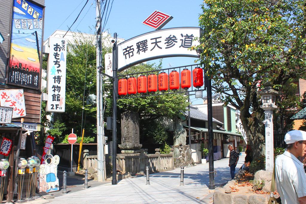 "Walking ""Shibamata"" the Town of Tora-san (2)"