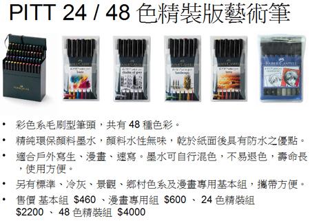 FABER-CASTELL PITT 24/48色精裝版藝術筆