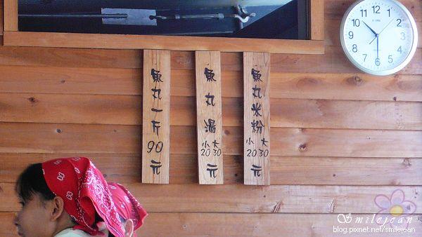 阿添魚丸米粉