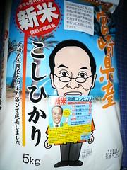 http://www.flickr.com/photos/laclef_yoshiyasu/1246136120/