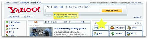 Yahoo!トップページ