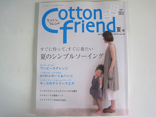 Cotton Friend (Summer edition 2010)