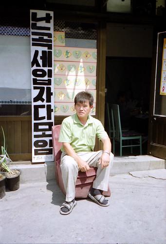 난곡 2002 Nan'gok