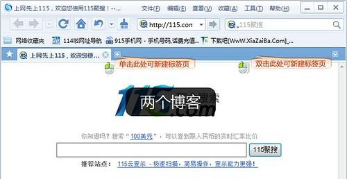 雨林木風115瀏覽器正式發布[輕巧快速][占用資源最少] | 愛軟客