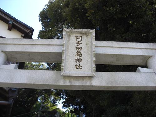 大竹市 阿多田島 画像10
