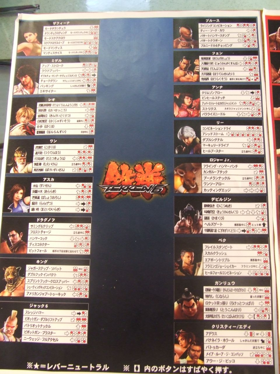 Update 07 08 07 Sdtekken Com Tekken News Resource