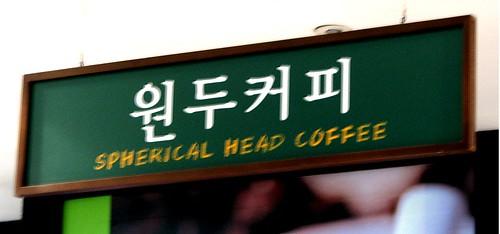 Spherical head coffee sign, Seoul, South Korea
