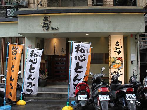 杏子 store front