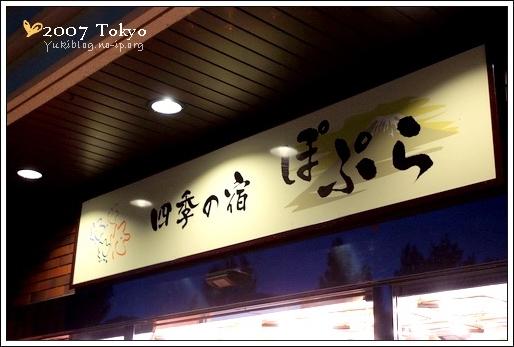 [2007东京见]Day2~ 河口湖 ▪ 四季之宿