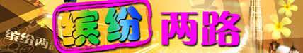 High and Low banner