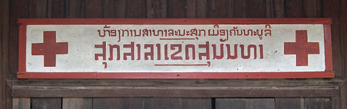 ป้าย: ห้องการสาธารณสุข เมืองคันทะบุรี สุขศาลาเขตสุนันทา  by aysomphone @ Flickr.com