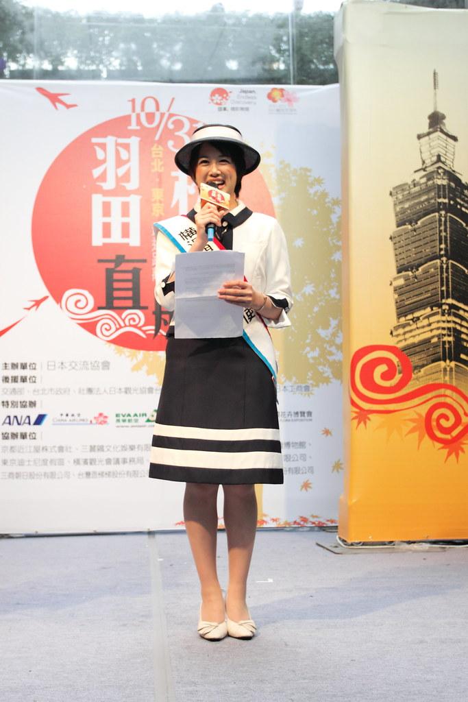 橫濱觀光大使