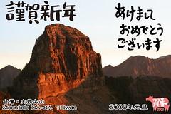 年賀2009 (7)_調整大小.JPG