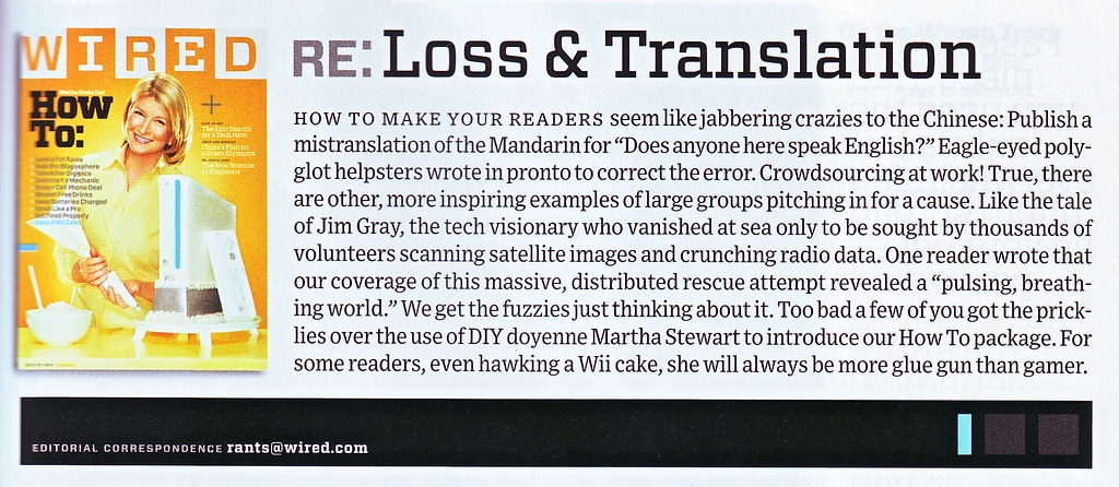 Wired Magazine / Oct. 2007 / Re: Loss & Translation