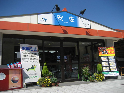 広島の味 せんじがらも買える、安佐SA(上り線)は中国道のオアシス
