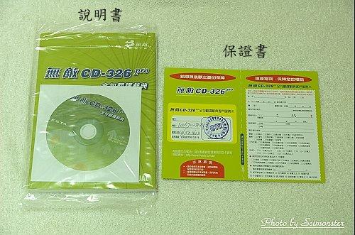 無敵 CD-326 pro 06