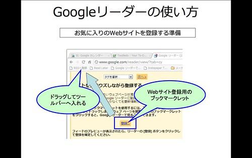 Googleリーダー使い方 page5