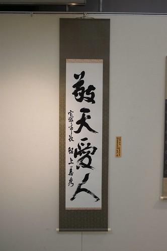 第7代 宝塚市長 阪上善秀 書「敬天愛人」