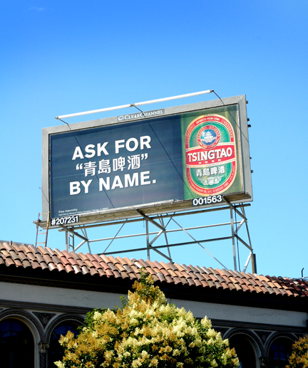 San Francisco Tsingtao Billboard