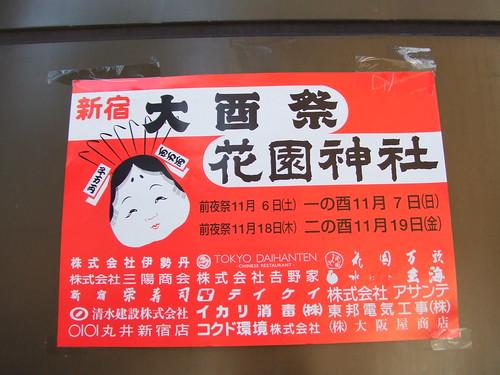 2010/11/6 Shinjyuku with miyuki