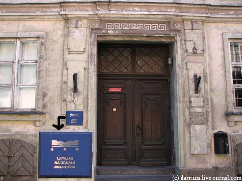 riga_national_library
