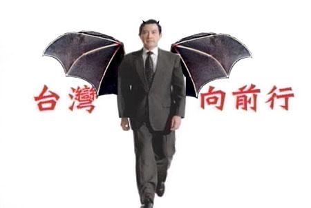 馬英九先生的 脂粉臉孔 土石心腸 http://www.flickr.com/photos/anchime/1100872665/