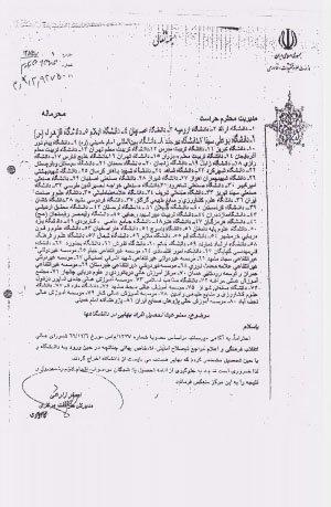 Iranian document expelling Baha'i students