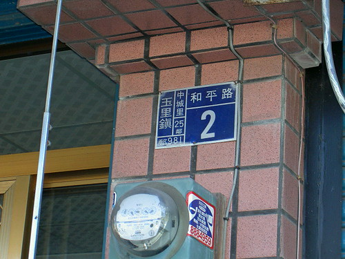 2003.07--花東玉里之旅304