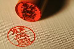 Hanko ~ Japanese Signature - 1258