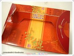 寶珍香桂圓蛋糕盒