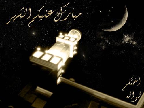 صور رمضان , خلفيات رمضانيه روعه