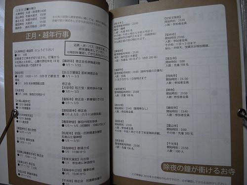 書評『奈良旅手帖』-08