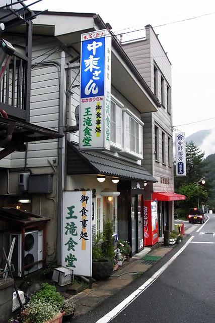100814_173114_木曽_王滝食堂