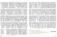 +act mini vol.11-p38-39