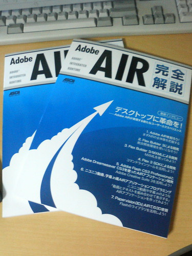 Adobe AIR 完全解説