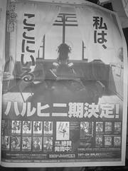 090403 - TVA『涼宮春日的憂鬱 第二期』預計全14話完結、暑假首播!Animax國際版「鋼鍊」第2部正式定名為『鋼之鍊金術師BROTHERHOOD』